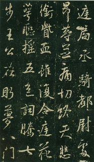 (唐)大雅集王羲之行书兴福寺半截碑0017书法作品字帖欣赏