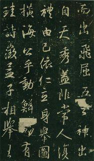 (唐)大雅集王羲之行书兴福寺半截碑0018书法作品字帖欣赏
