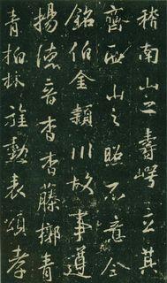(唐)大雅集王羲之行书兴福寺半截碑0019书法作品字帖欣赏