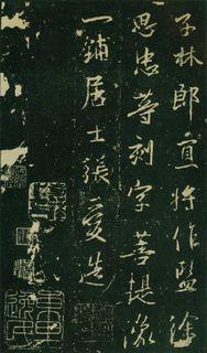 (唐)大雅集王羲之行书兴福寺半截碑0020书法作品字帖欣赏