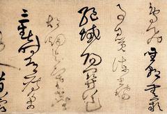 (明)王铎草书唐人五言诗九首卷0002书法作品字帖欣赏