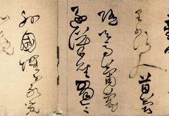 (明)王铎草书唐人五言诗九首卷0003书法作品字帖欣赏