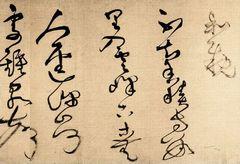 (明)王铎草书唐人五言诗九首卷0004书法作品字帖欣赏