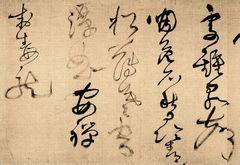 (明)王铎草书唐人五言诗九首卷0005书法作品字帖欣赏