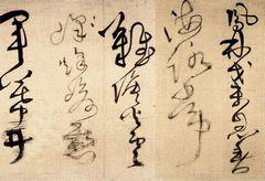 (明)王铎草书唐人五言诗九首卷0006书法作品字帖欣赏
