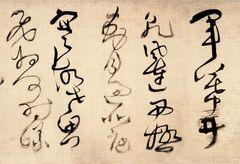 (明)王铎草书唐人五言诗九首卷0007书法作品字帖欣赏