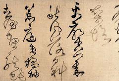 (明)王铎草书唐人五言诗九首卷0008书法作品字帖欣赏
