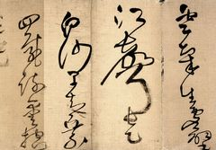 (明)王铎草书唐人五言诗九首卷0009书法作品字帖欣赏