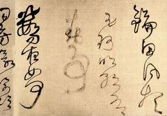 (明)王铎草书唐人五言诗九首卷0011书法作品字帖欣赏