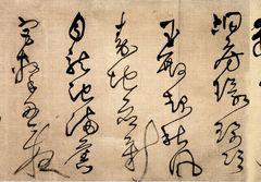 (明)王铎草书唐人五言诗九首卷0012书法作品字帖欣赏