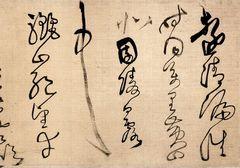 (明)王铎草书唐人五言诗九首卷0013书法作品字帖欣赏