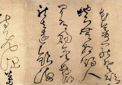 (明)王铎草书唐人五言诗九首卷0014书法作品字帖欣赏