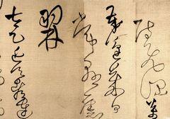 (明)王铎草书唐人五言诗九首卷0015书法作品字帖欣赏