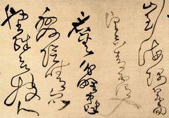 (明)王铎草书唐人五言诗九首卷0016书法作品字帖欣赏