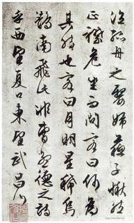 文征明书法赤壁赋 文征明赤壁赋书法欣赏 文征明书法作品赤壁赋