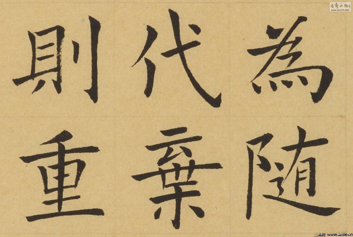 伟通临欧阳询《九成宫醴泉铭》0026书法作品字帖