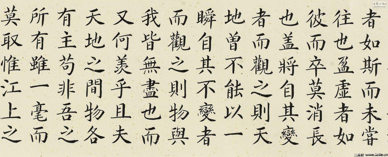 刘家才正楷书法作品专题展0094-楷书书法作品 楷书书法作品欣赏大全 图片