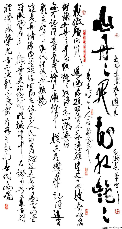 刘卫东2011书法新作欣赏0002书法作品字帖欣赏
