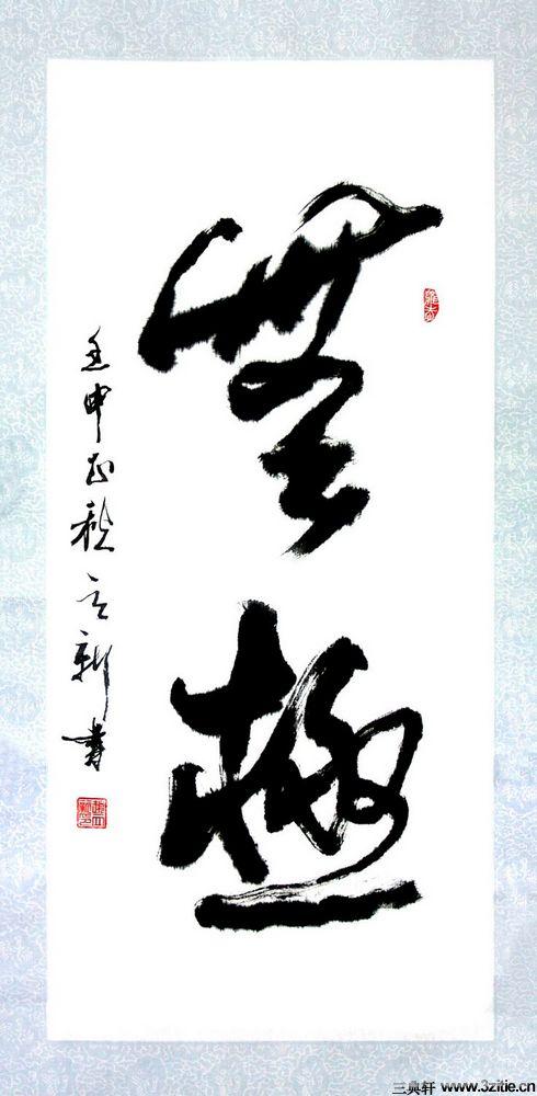 北京书法家赵立新书法网络展0002书法作品字帖欣赏