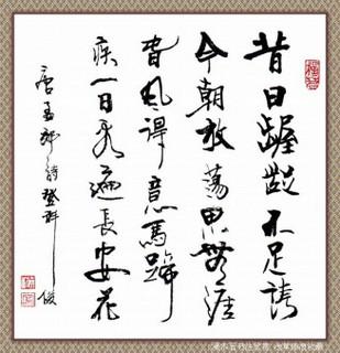 潇 木石 书法作品 欣赏 行书 毛笔书画艺术 作品 欣
