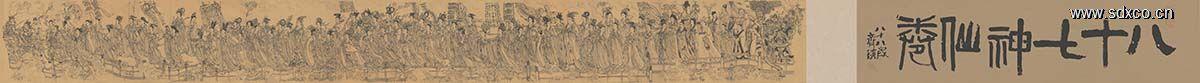 唐(传吴道子)八十七神仙卷绢本30x292徐悲鸿纪念馆