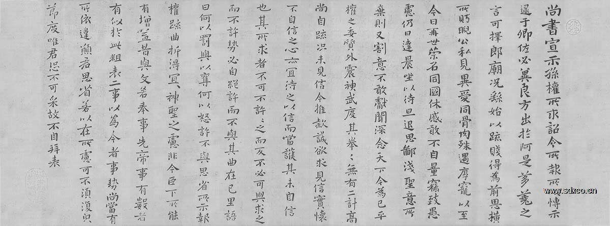 晋 钟繇 淳化阁帖宣示表小楷29x69