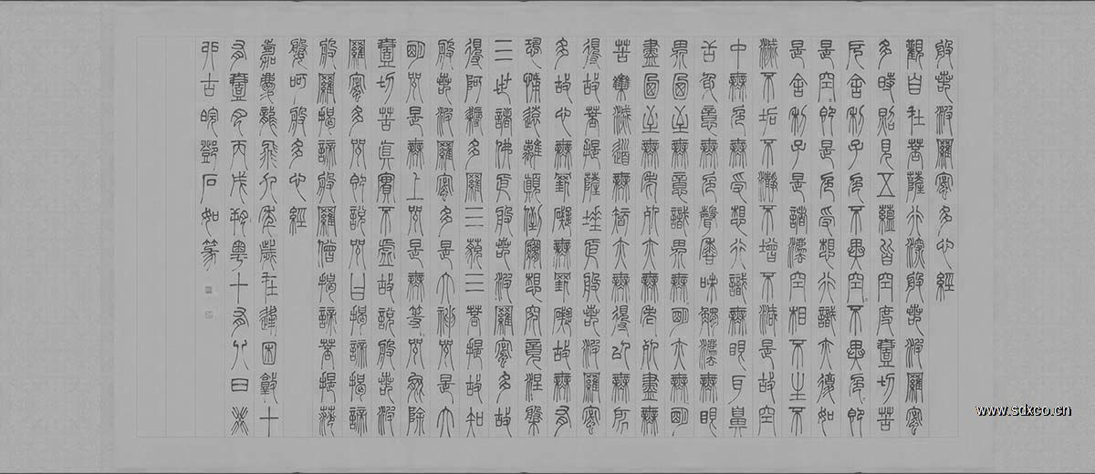 清 邓石如 篆书 心经纸本38x88