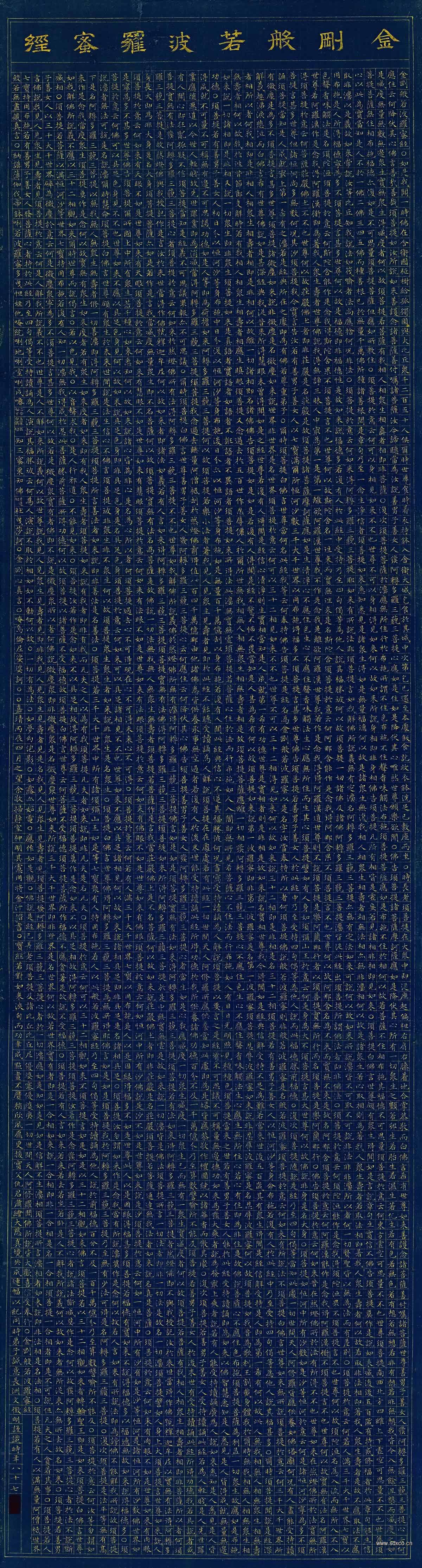 辽125-明 文徵明 小楷泥金波罗密多金刚经