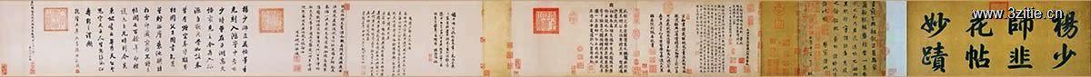 五代 杨凝式 韭花帖 纸本 26x393