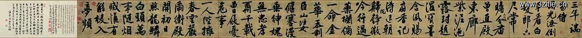 (玄)文徵明 忆惜四首次陈侍讲韵