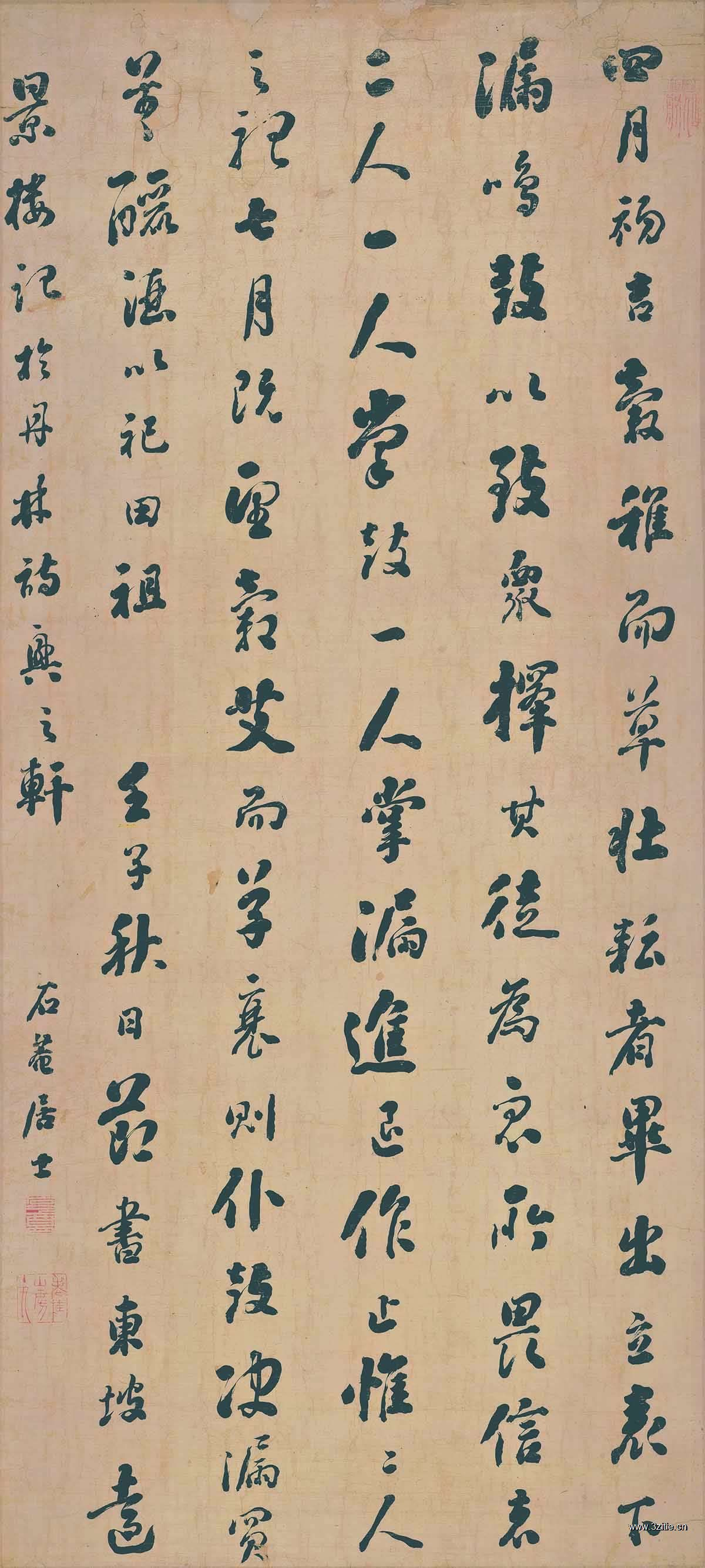 辽135-清 刘墉 节书远景楼记