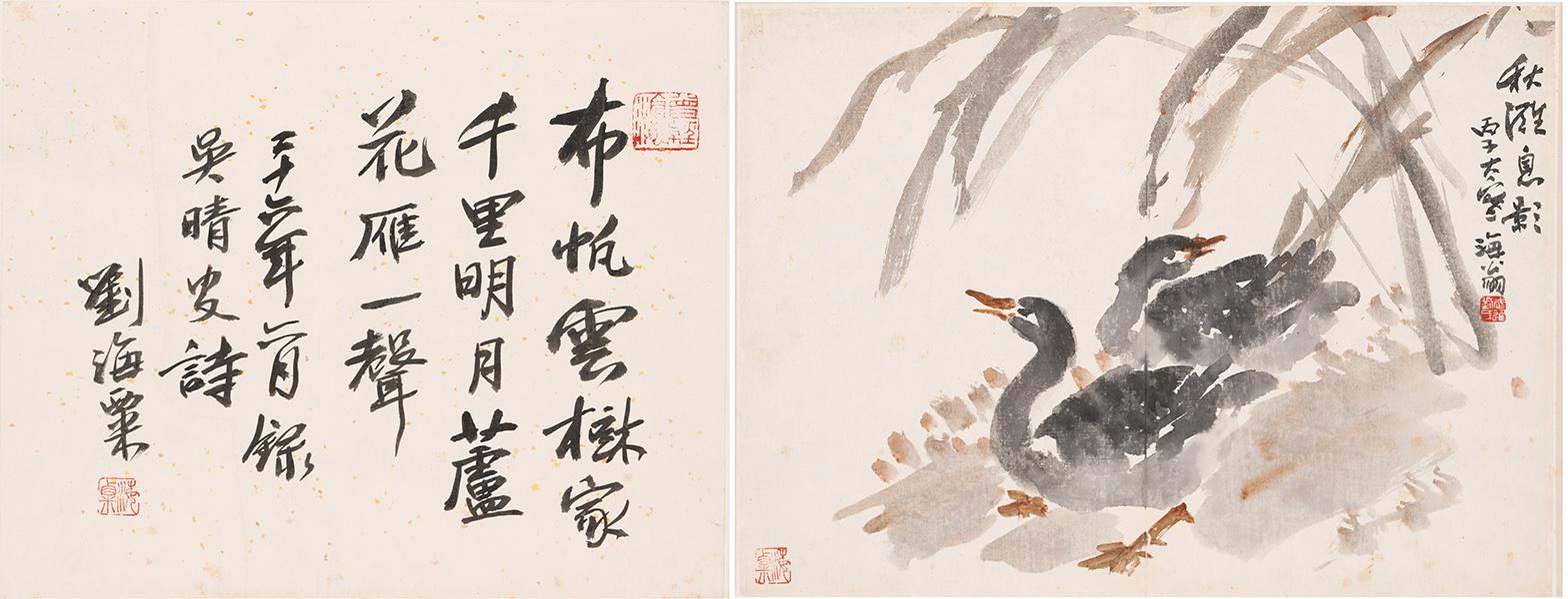 刘海粟-双鸭图轴32X83