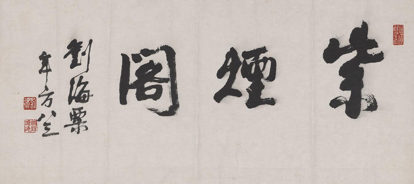 刘海粟-紫烟阁42X94