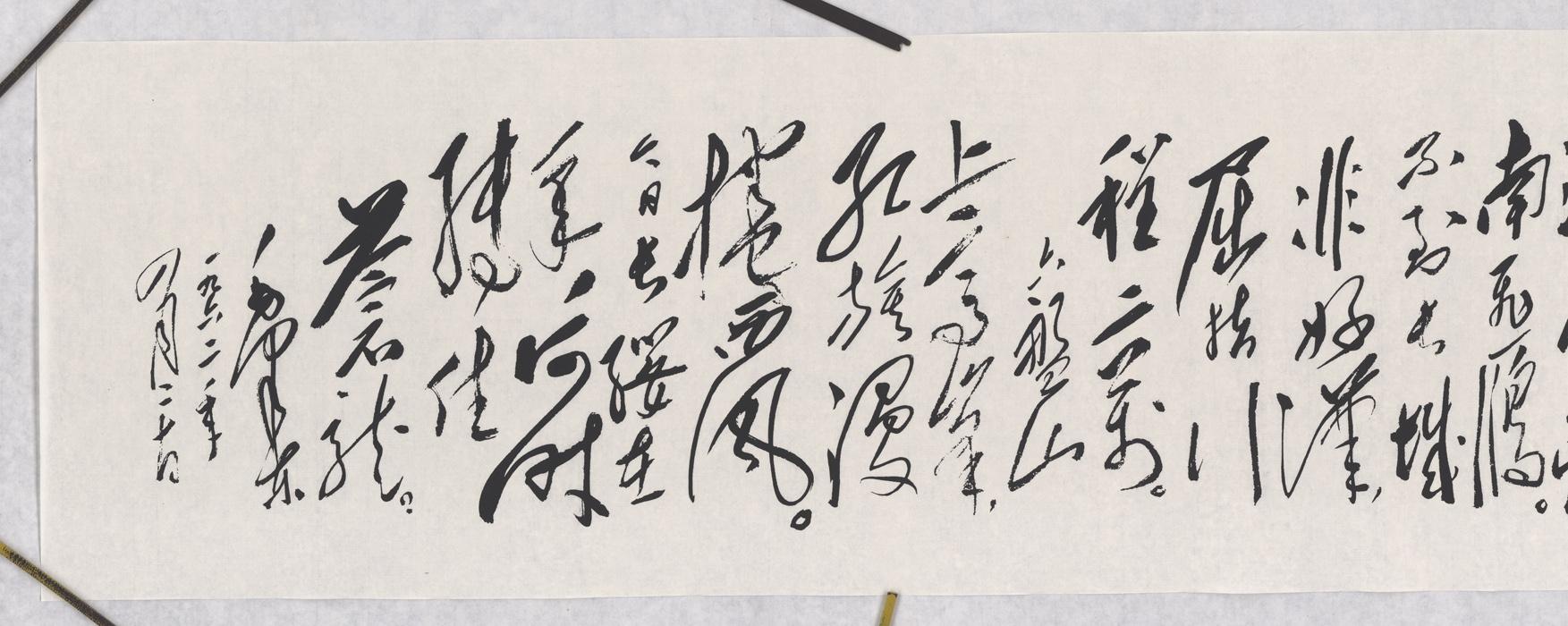毛泽东 书法 TY1112007-01-01(圣彩虹原始扫描)