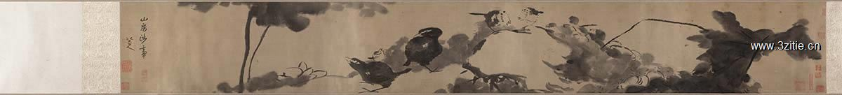 清 朱耷 莲塘戏禽图卷 绫本27.3 x205