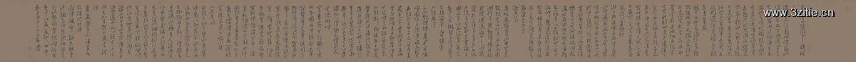 明 王宠 自书游包山诗手卷 29x382