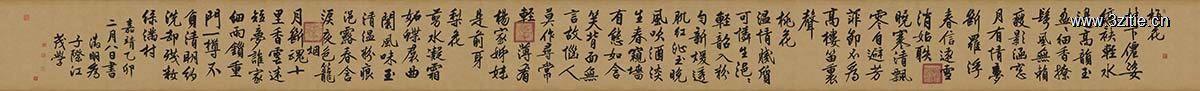 明 文徵明 咏花诗 卷行书 39.3×546cm