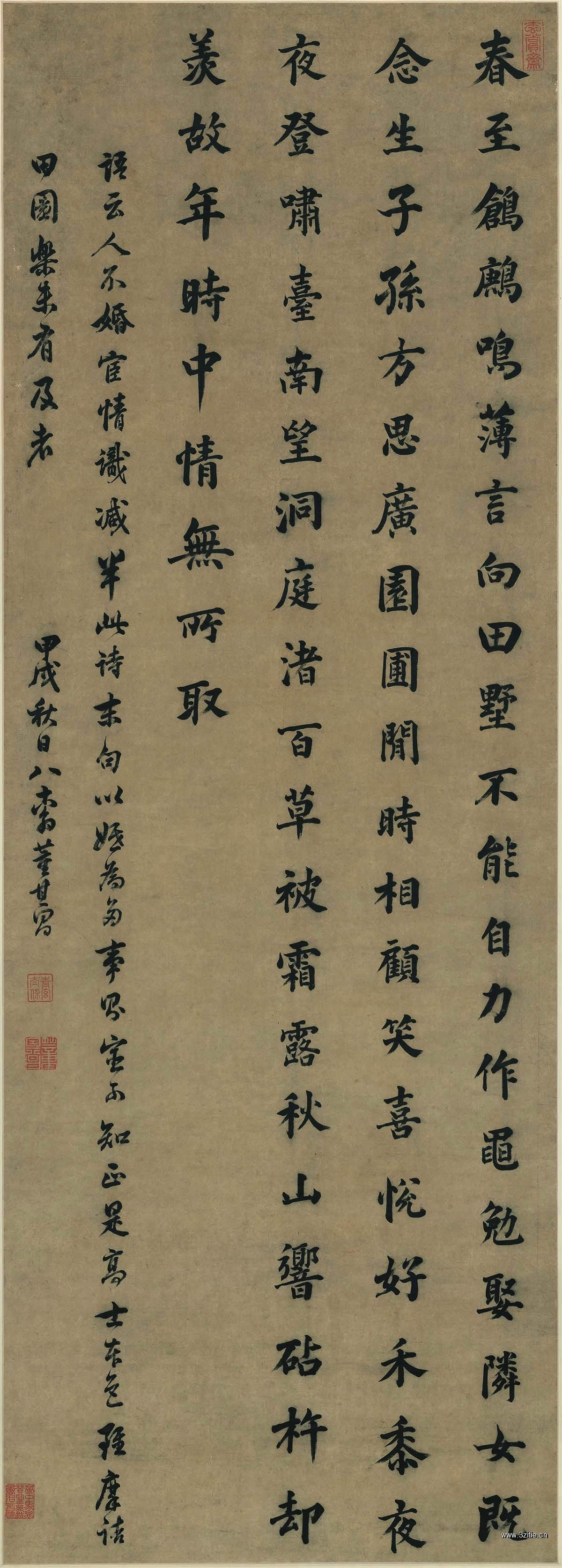 明 董其昌 楷书五古诗 纸本 60.9x169.7
