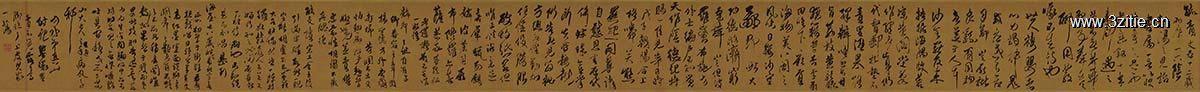清 傅山 贺毓青丈五十二得子诗卷25x334