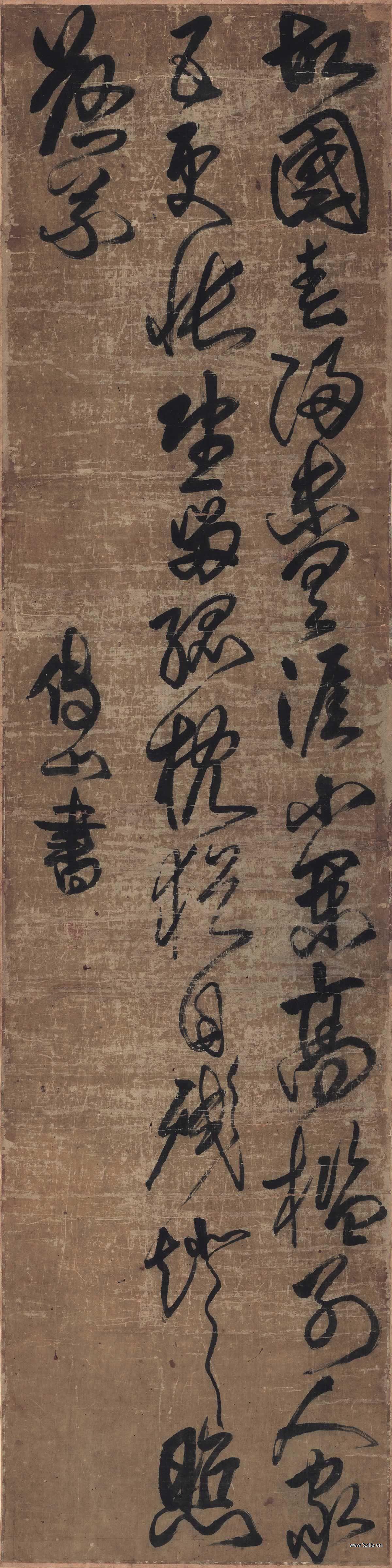 清 傅山 行书 绢本 41.3x165.4