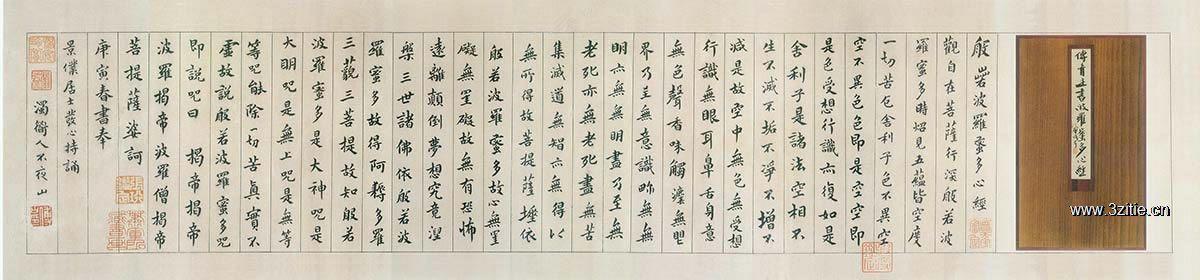 清 傅山 小楷心经29X124