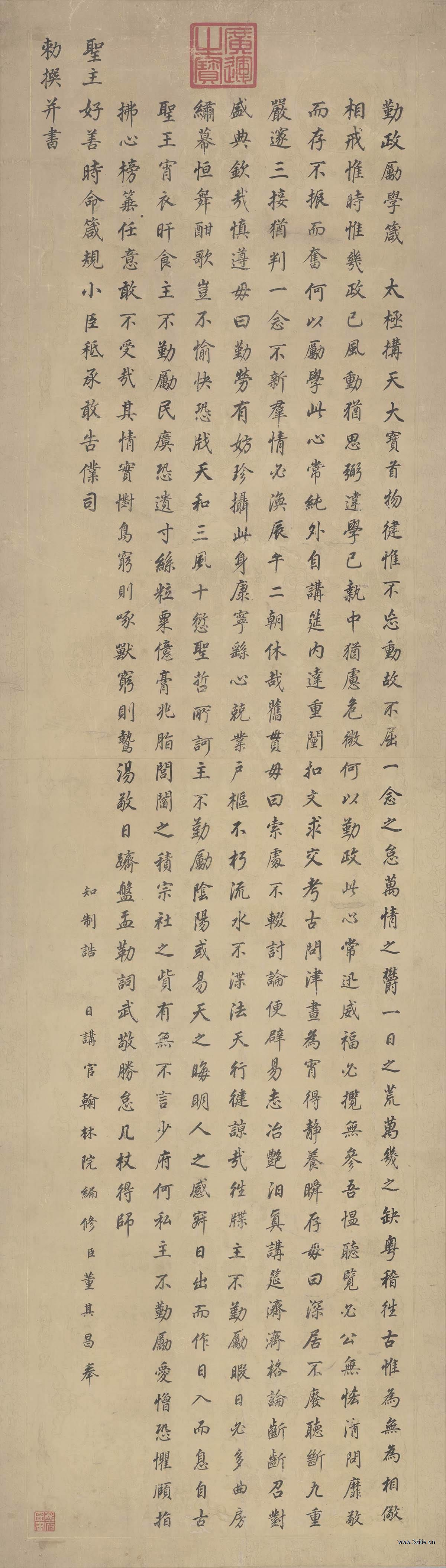 明 董其昌 楷书勤政励学箴纸本214.5x61.8辽博