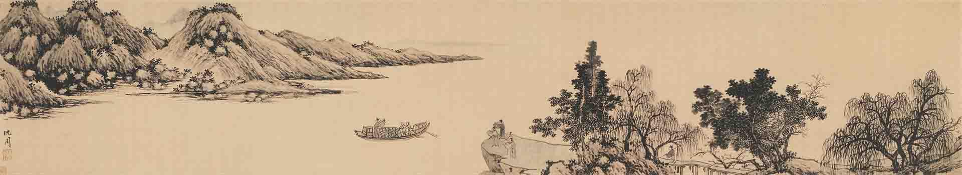 明 沈周 京江送别图 绢本 28x159