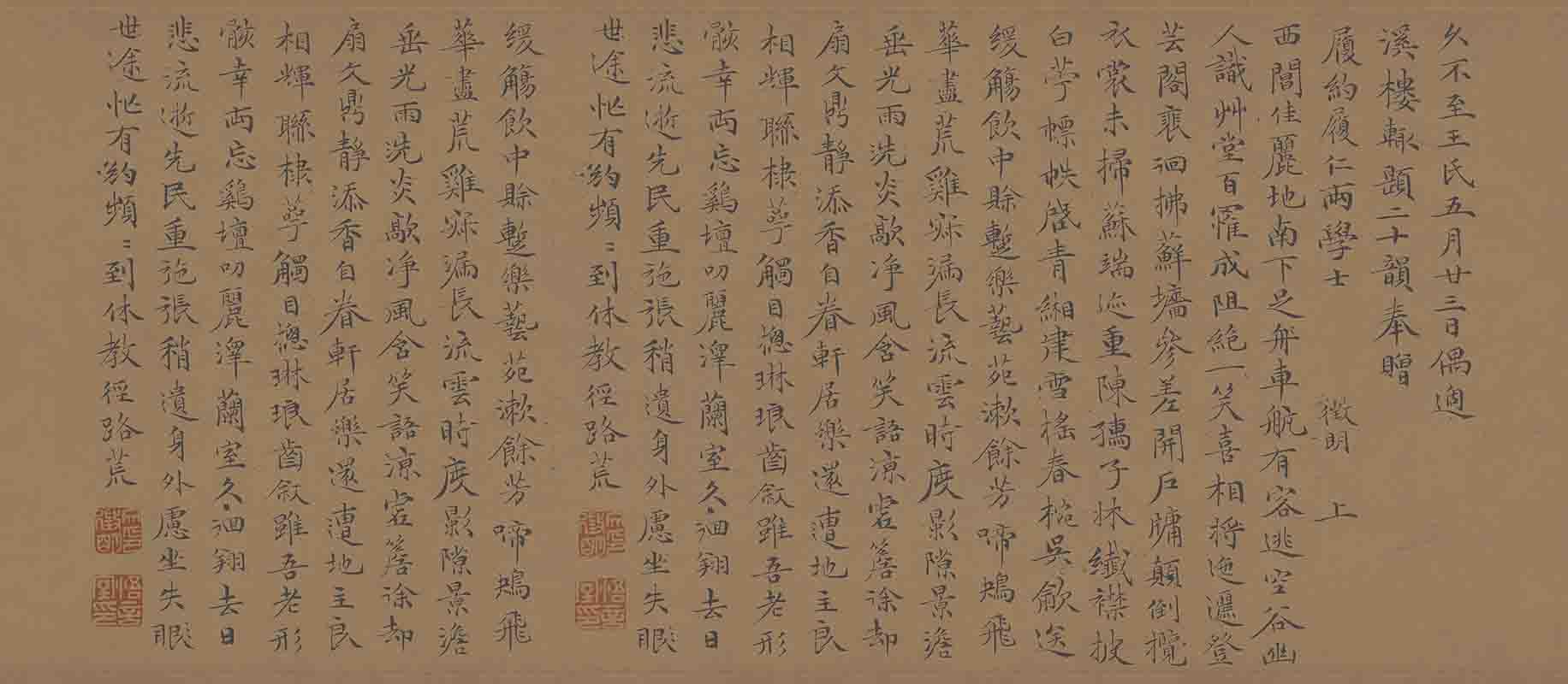 明 文徵明 偶适溪楼帖楷书29x67