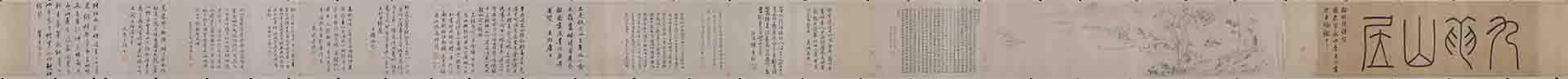 明 佚名(传倪瓒)九龙山居图纸本27.9x146.1大都会