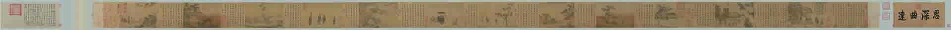 南宋 马和之 唐风图卷(二版全卷)绢本1038x33