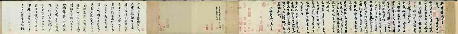 北宋 米芾 苕溪诗卷全卷纸本30.3x189.5