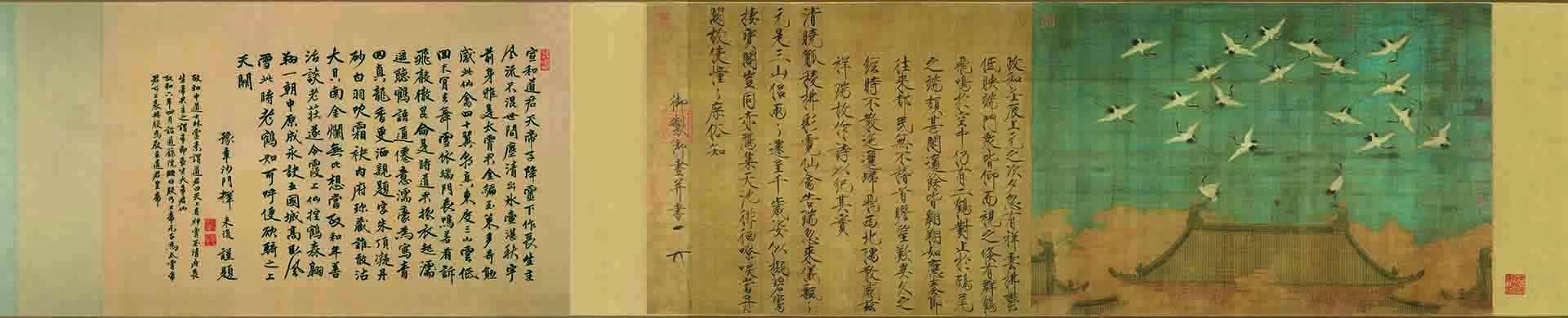 北宋 赵佶 瑞鹤图(全卷)绢本51X138cm