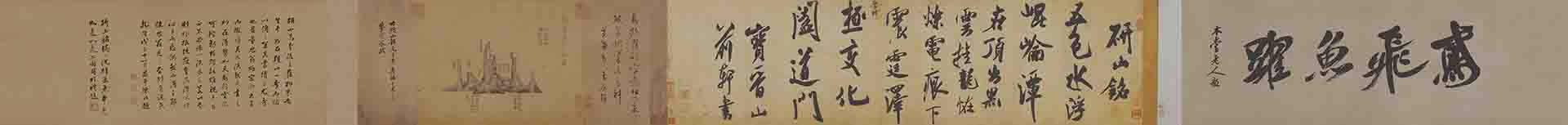 宋 米芾 研山铭手卷(全卷)绢本36x136北京