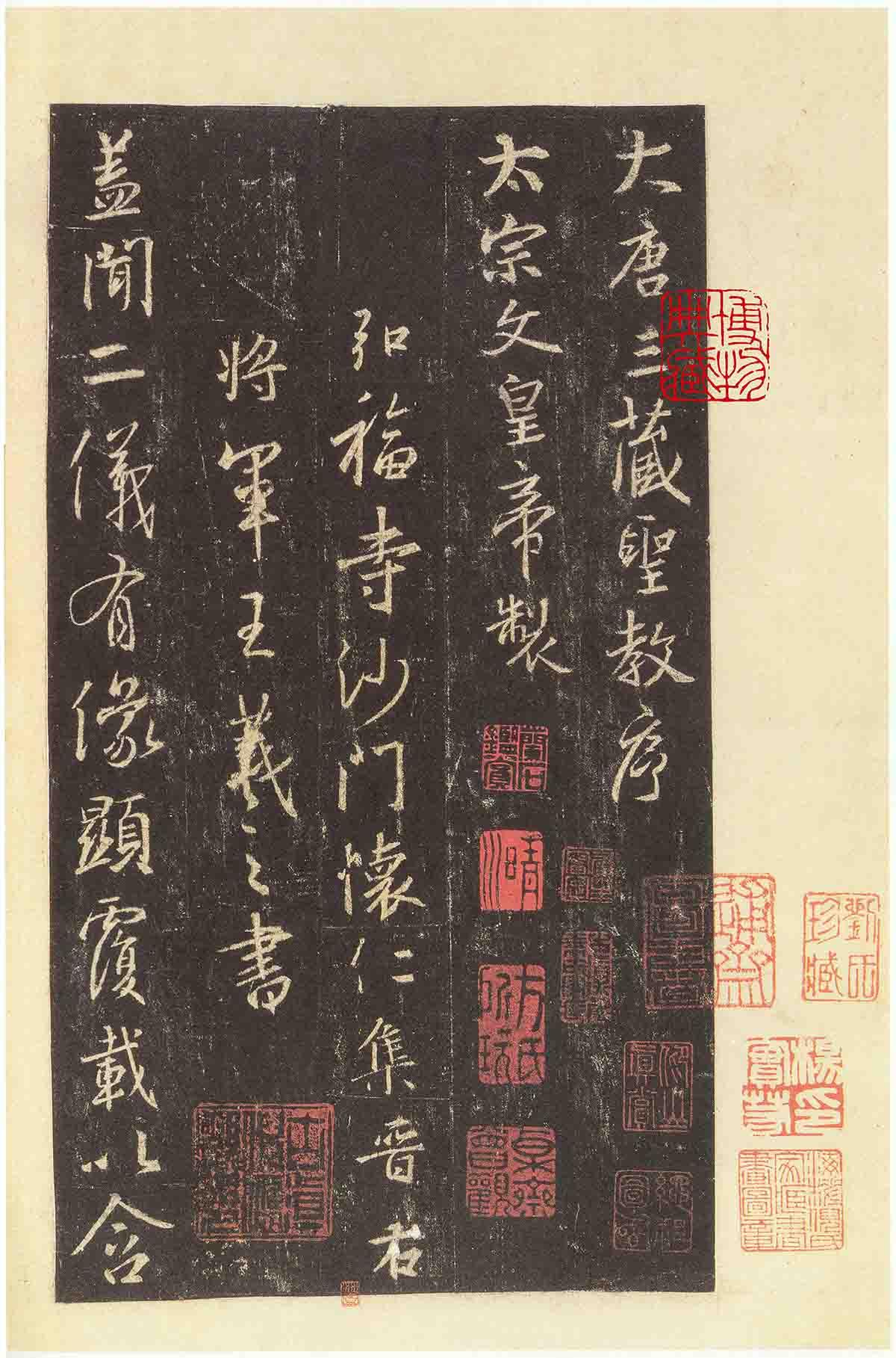 圣教序 西安碑林博物馆藏 宋拓本